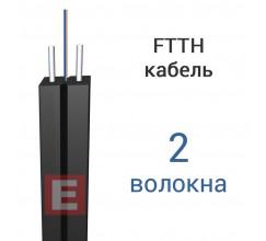 Абонентский кабель FTTH-002-SM-02