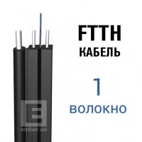 Абонентский кабель FTTH-001-SM-W