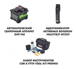 Набор монтажника Special DVP 04