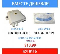 Комплект: Uplink FOB-08 + Uplink PSM-1x8-PLC SC/UPC