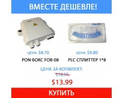 Вместе дешевле: Оптический бокс Uplink FOB-08 + Оптический разветвитель Uplink PSM-1x8-PLC SC/UPC