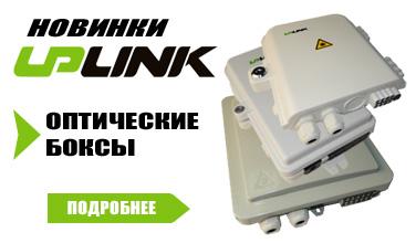 Пон-боксы Uplink