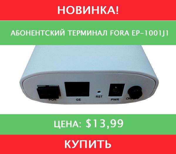 Новинка - Абонентский терминал FORA EP-1001J1