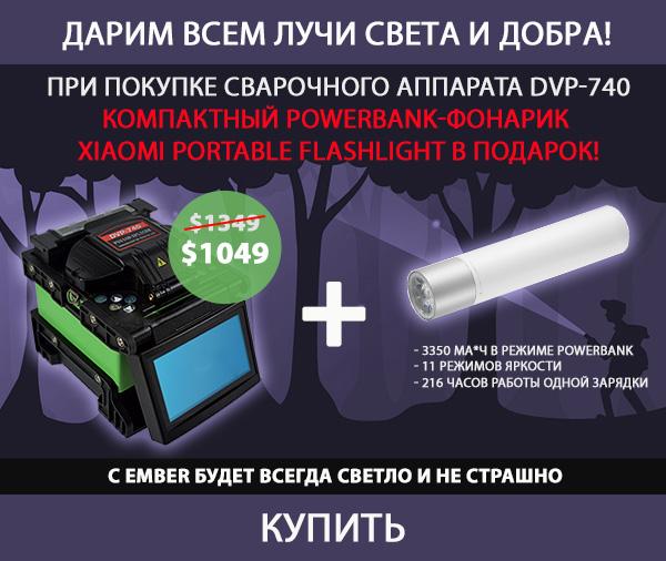 Сварочный аппарат DVP-740 + фонарик в подарок!