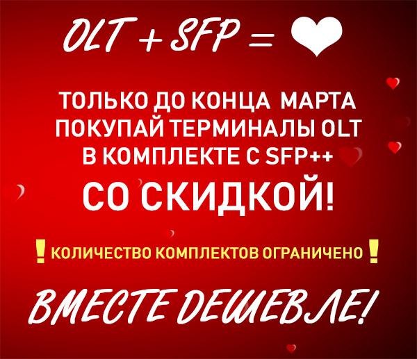 Покупай комплекты olt и sfp