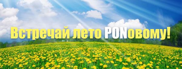 Встречай лето PONовому!