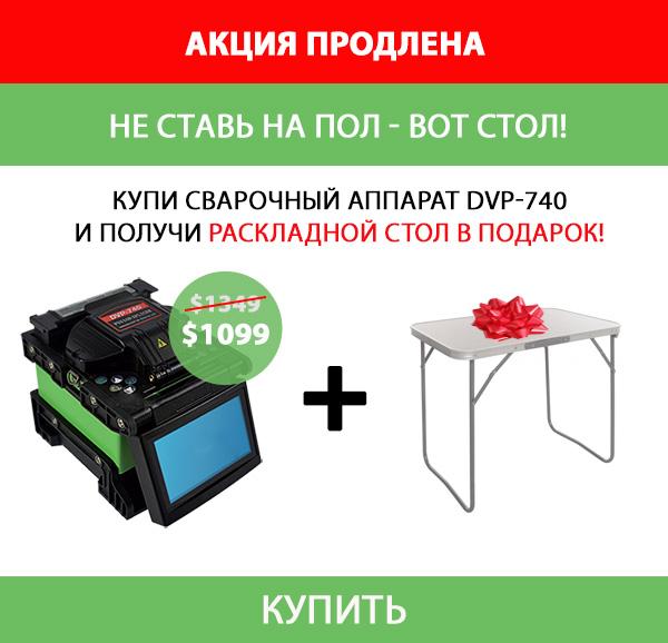 Сварочный аппарат DVP-740 и раскладной стол